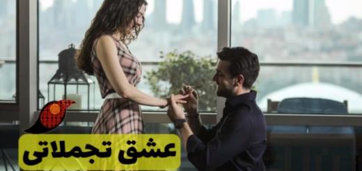 خلاصه داستان سریال عشق تجملاتی